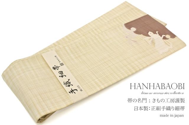 なめらかな手触りのすくい織りのアイボリー系半幅帯