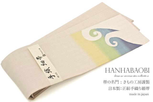 なめらかな手触りのすくい織りの波柄の茶系半幅帯