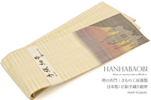 なめらかな手触りのすくい織りの黄色系半幅帯