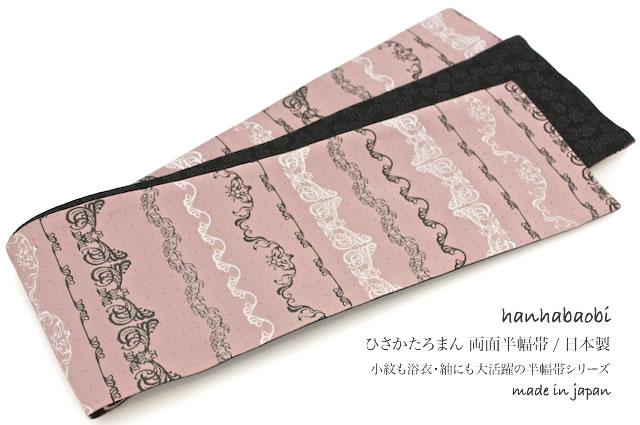 ひさかたろまんのピンク系カジュアル半幅帯