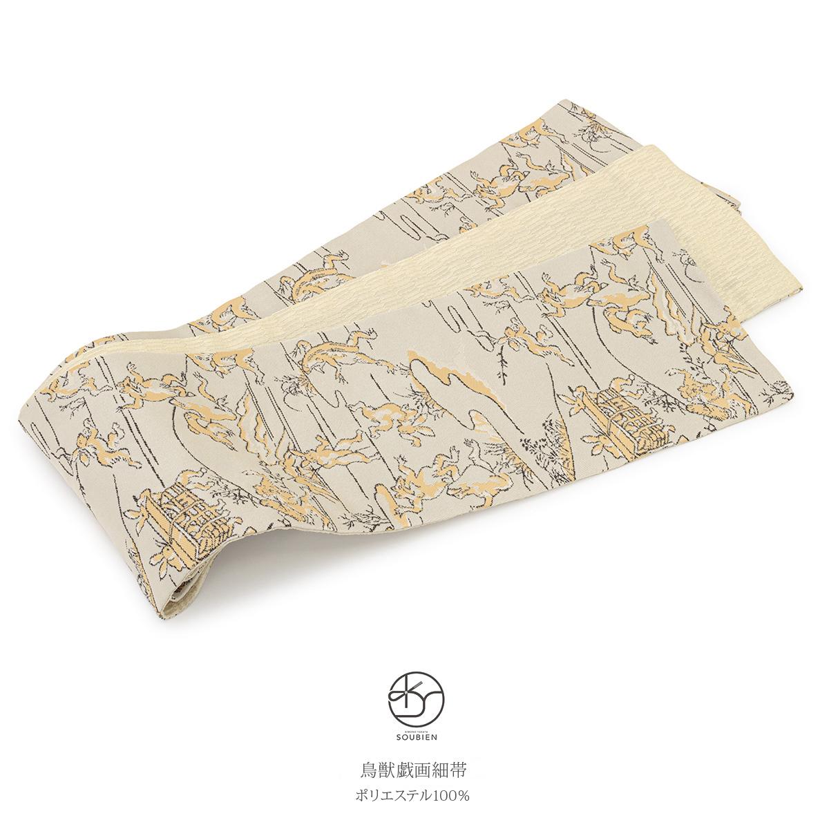 おりびと(織美桐)のカジュアル半幅帯