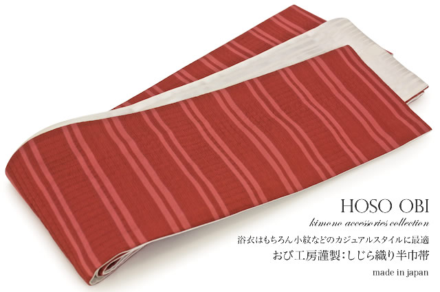 浴衣にオススメな赤のしじら織り半幅帯