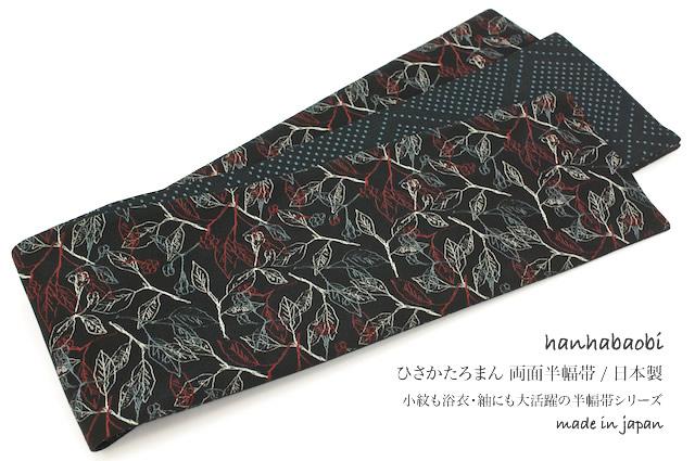 ひさかたろまんの黒・紺系のカジュアル半幅帯
