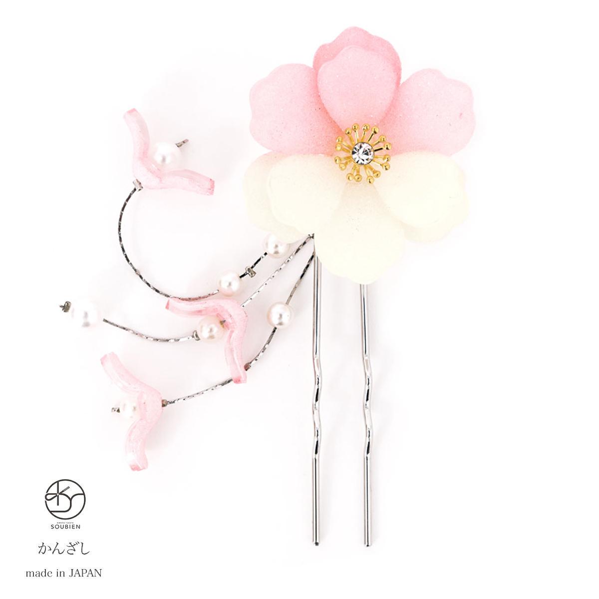 上品な華やかさのある立体的な桜簪(かんざし)