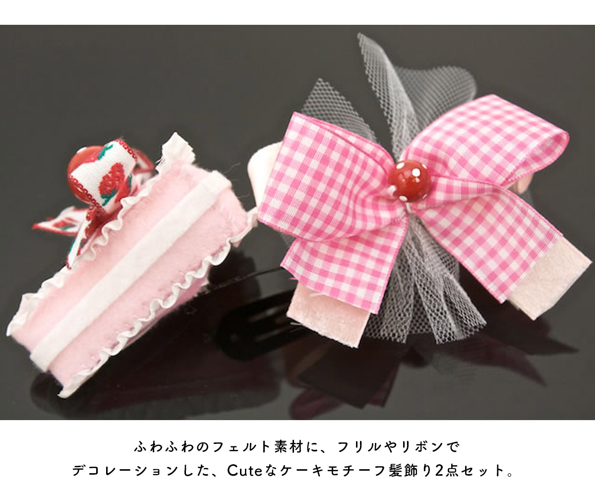 取付簡単パッチン留めのケーキ&りぼん髪飾り