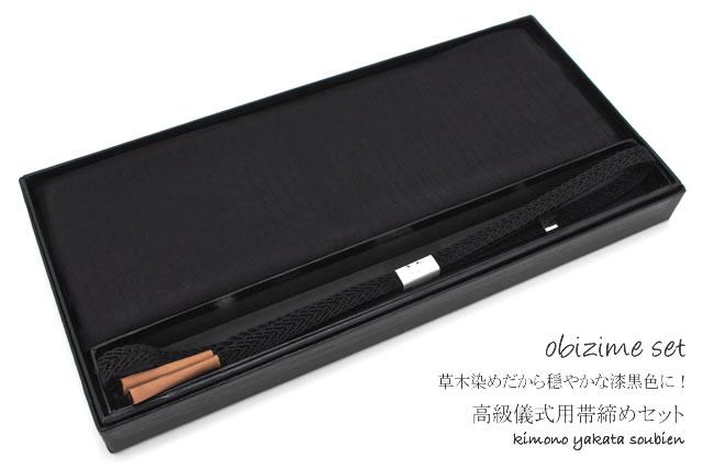 弔事・法事の喪服にご使用いただける帯揚げ・帯締めセット