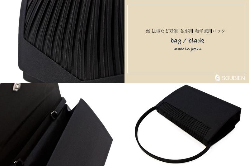 黒,バッグ,ブラック,喪服用,法事用,着物,和服,和装c