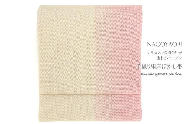 絹麻ぼかしの名古屋帯