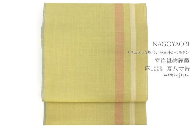 【※未仕立て】宮岸織物謹製八寸名古屋帯