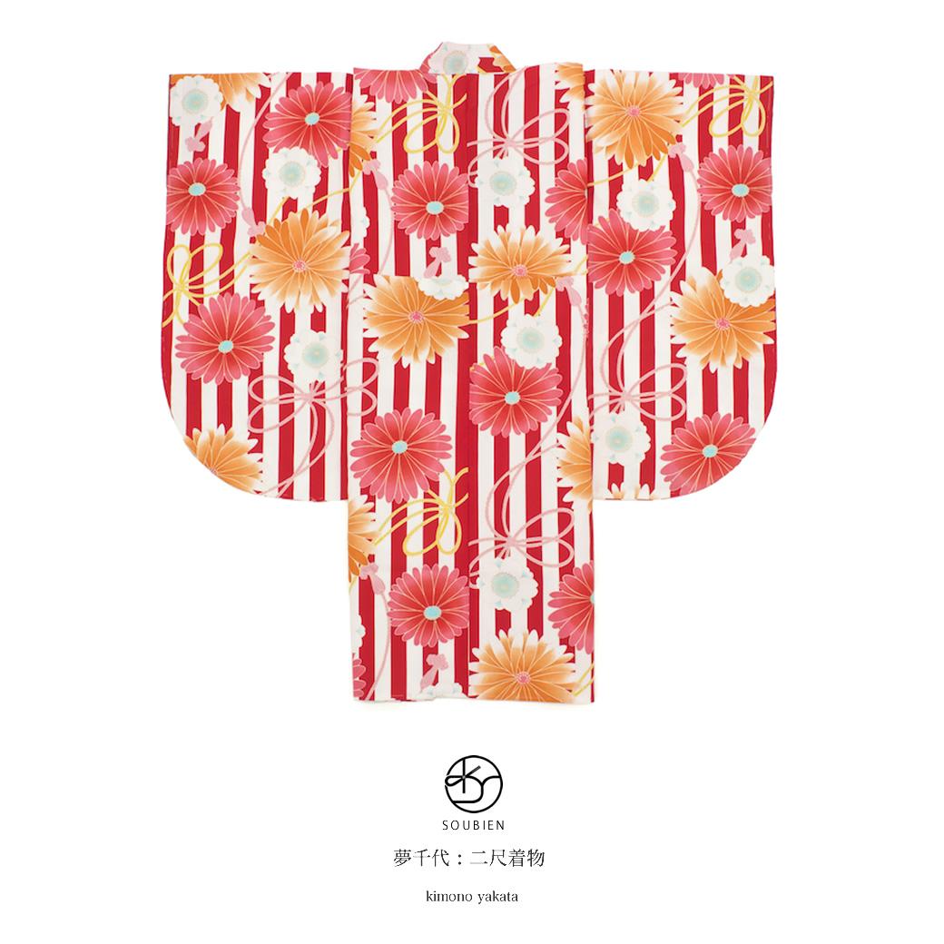 高級和装ブランド『夢千代』の卒業式向け二尺袖着物セット