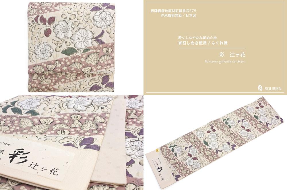 袋帯,結婚式,婚礼,着物,和服,和装,訪問着,正絹,日本製風合い