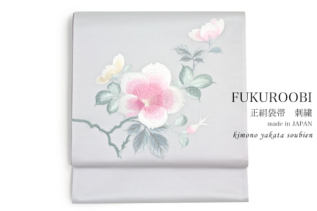 京都『丸幸刺繍工芸』謹製☆花柄刺繍の高級正絹袋帯