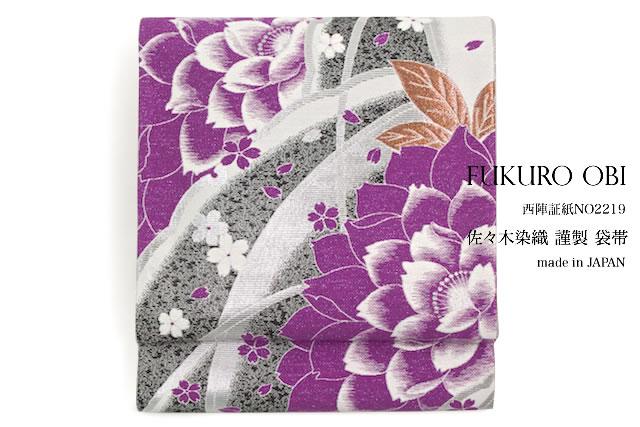 京都西陣織の袋帯