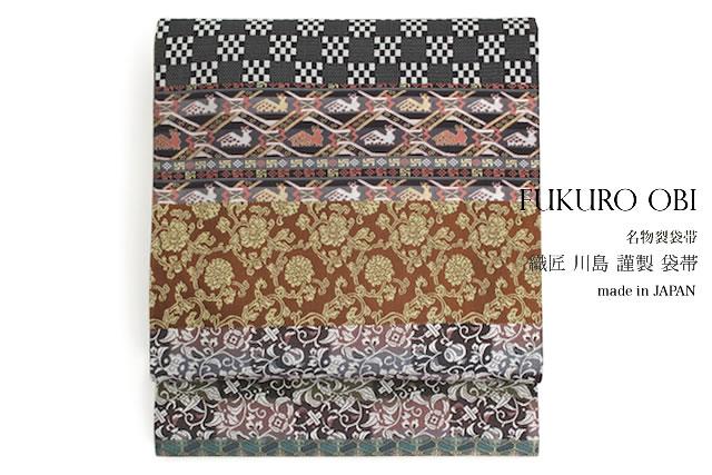 西陣証紙No.2468『織匠川島』の正装用袋帯