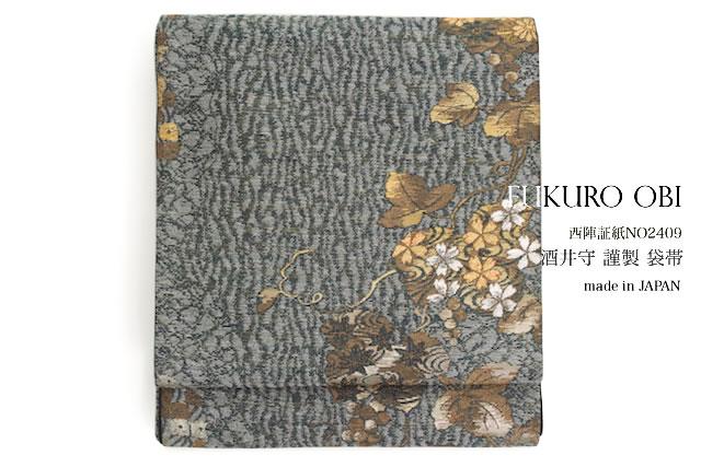 西陣証紙No.2209『酒井守』の正装用袋帯