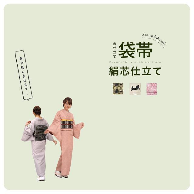 袋帯絹芯仕立て専用買い物カゴ