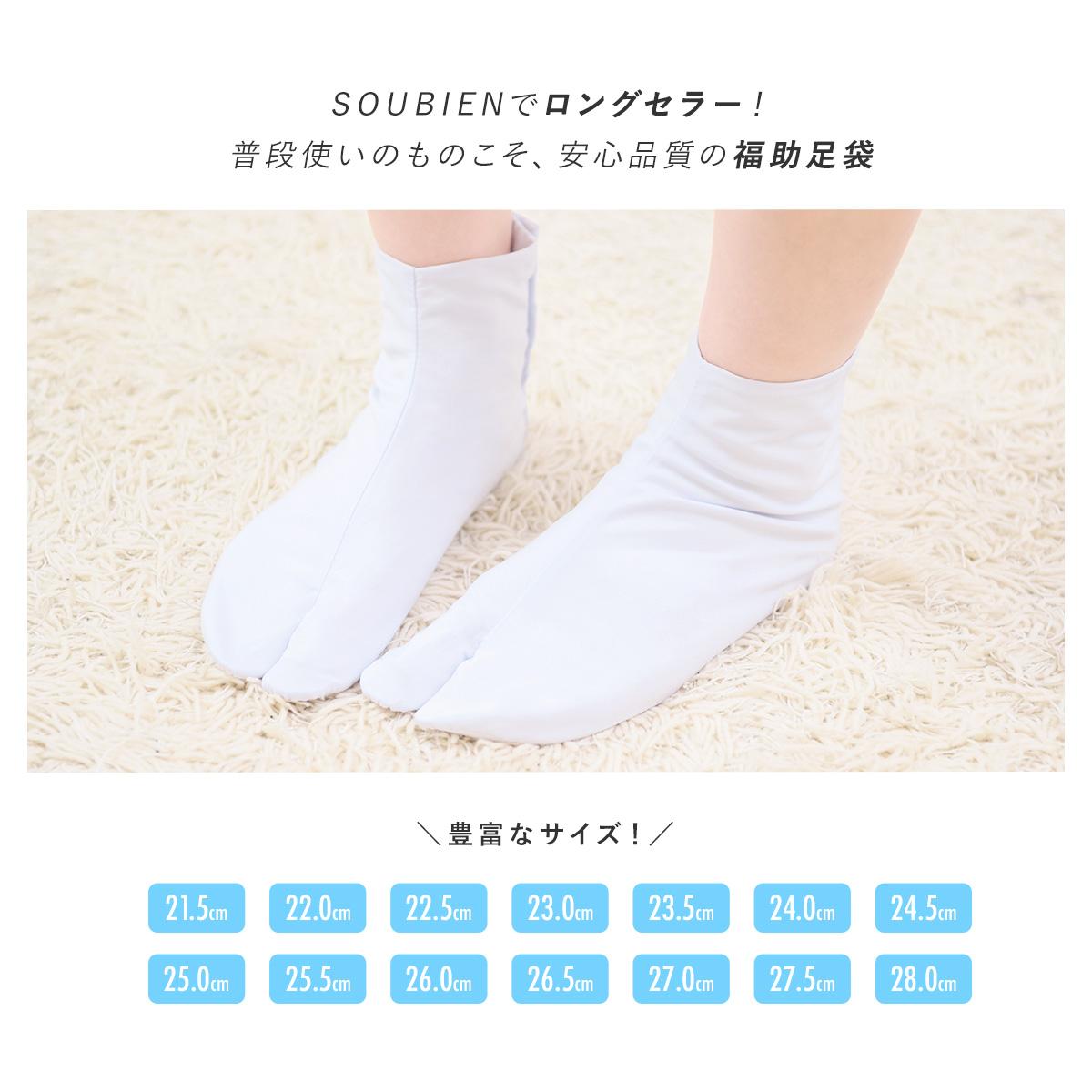 足袋,白,着物,4枚こはぜ,福助,綿c