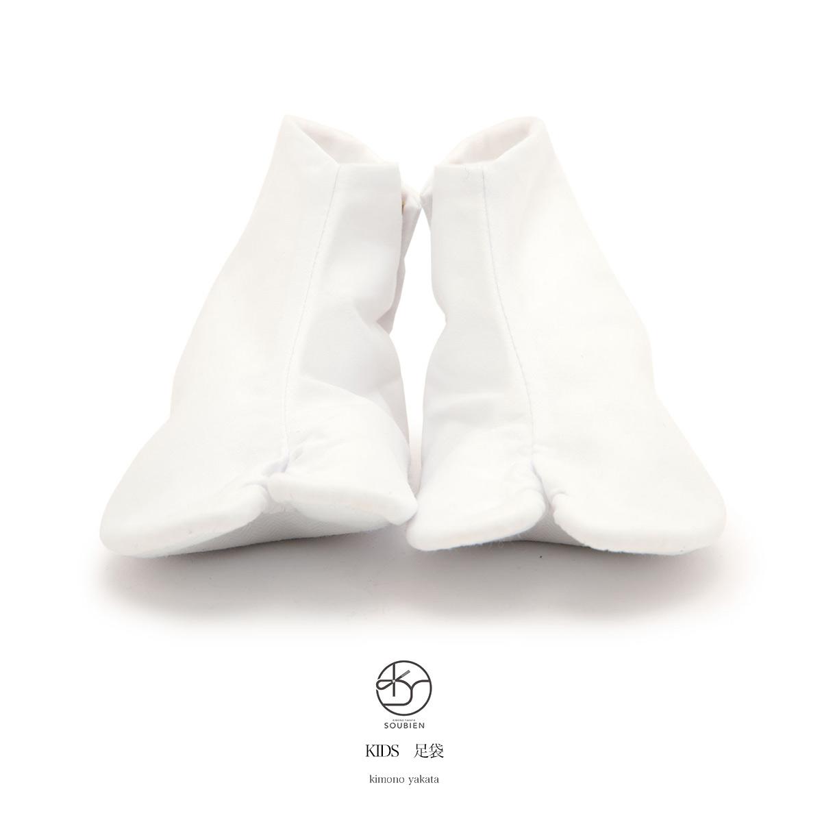 裏地とコハゼが選べる子供用白足袋
