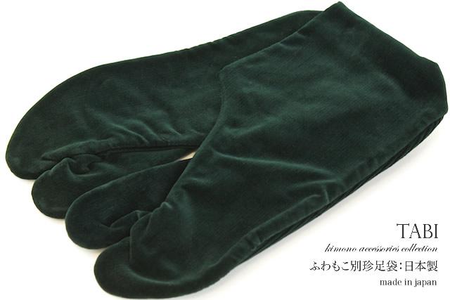カジュアル着物と合わせたい別珍足袋