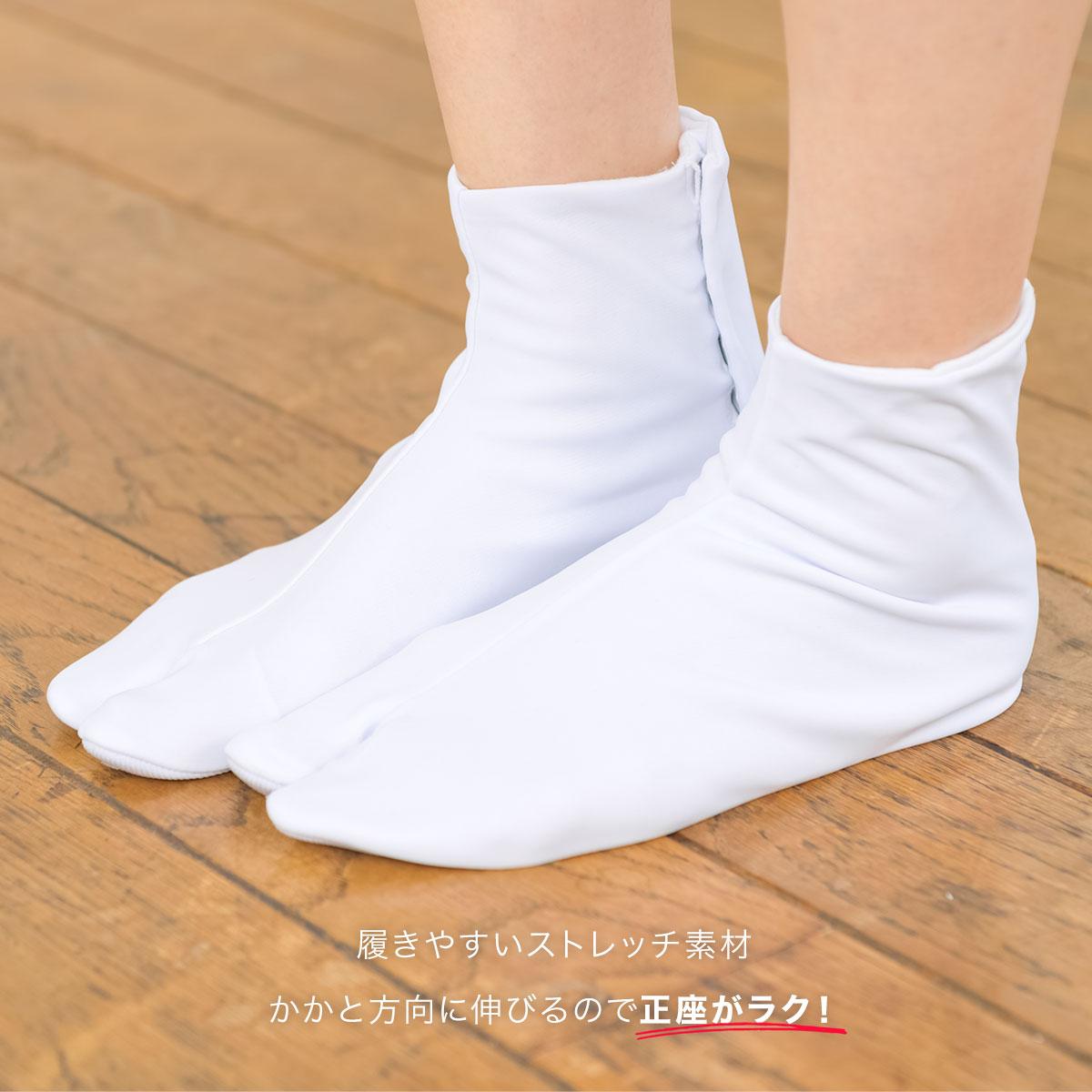 東レナイロントリコットの白足袋