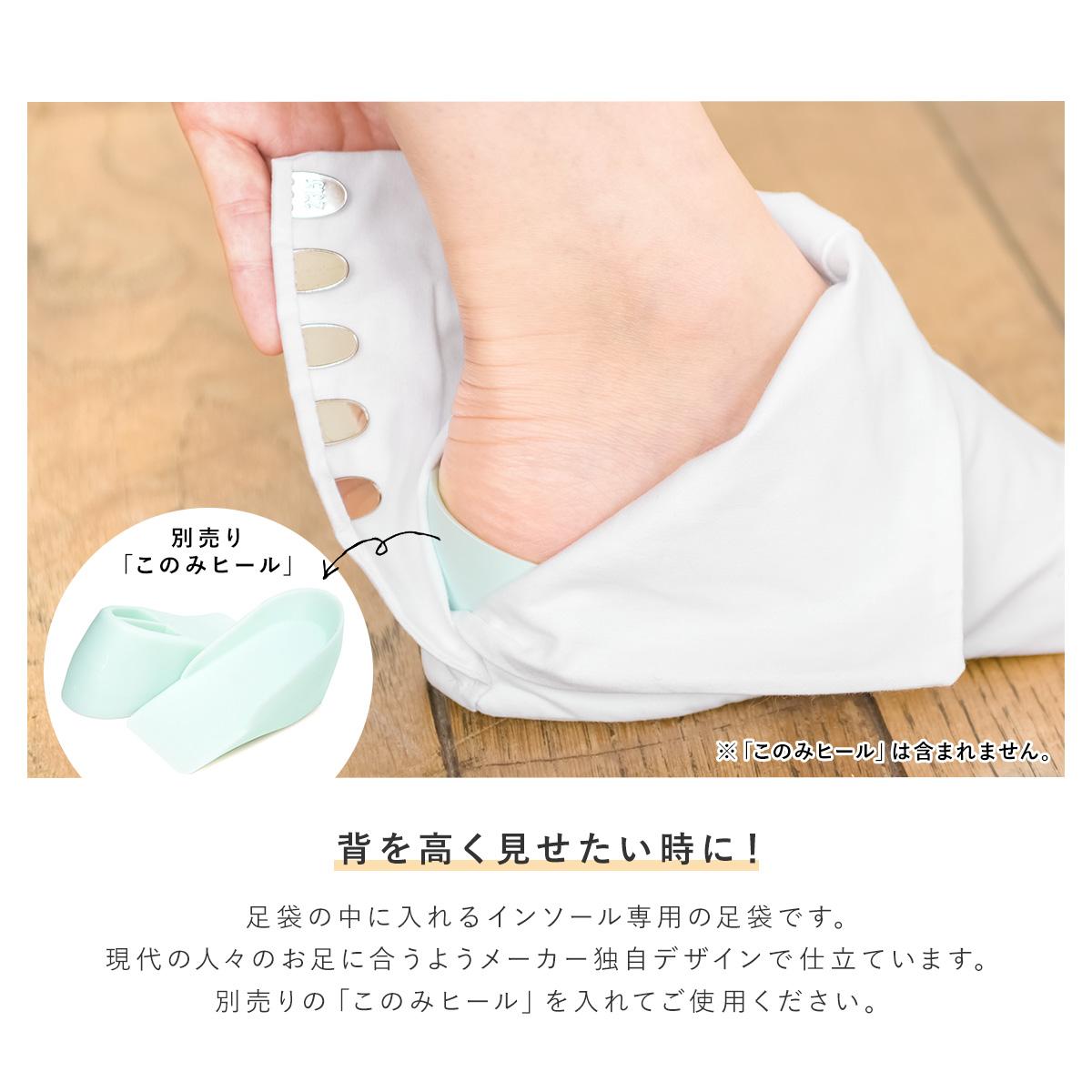 このみヒール専用のヒール足袋