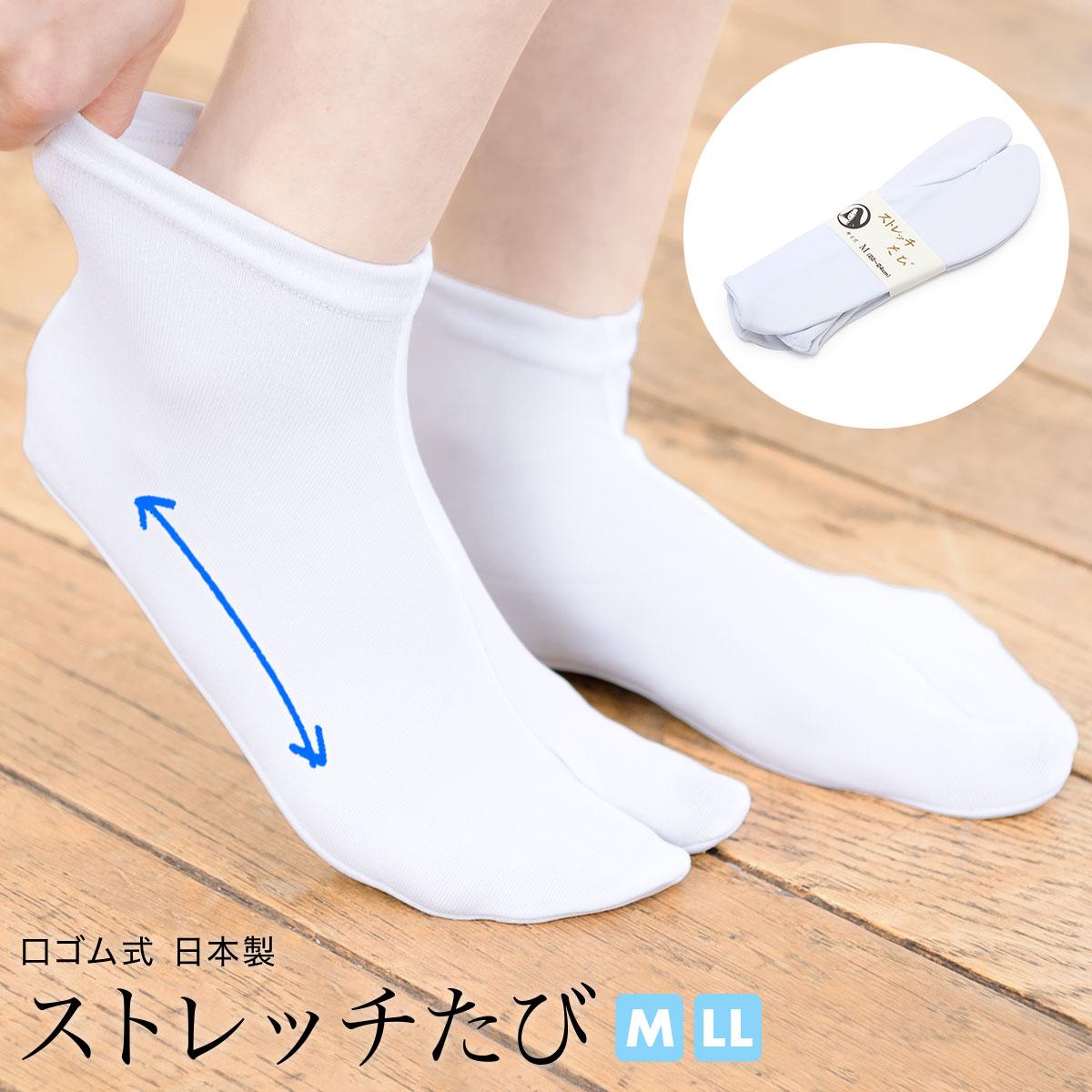 着物のおしゃれにおすすめな男女兼用の足袋(たび)