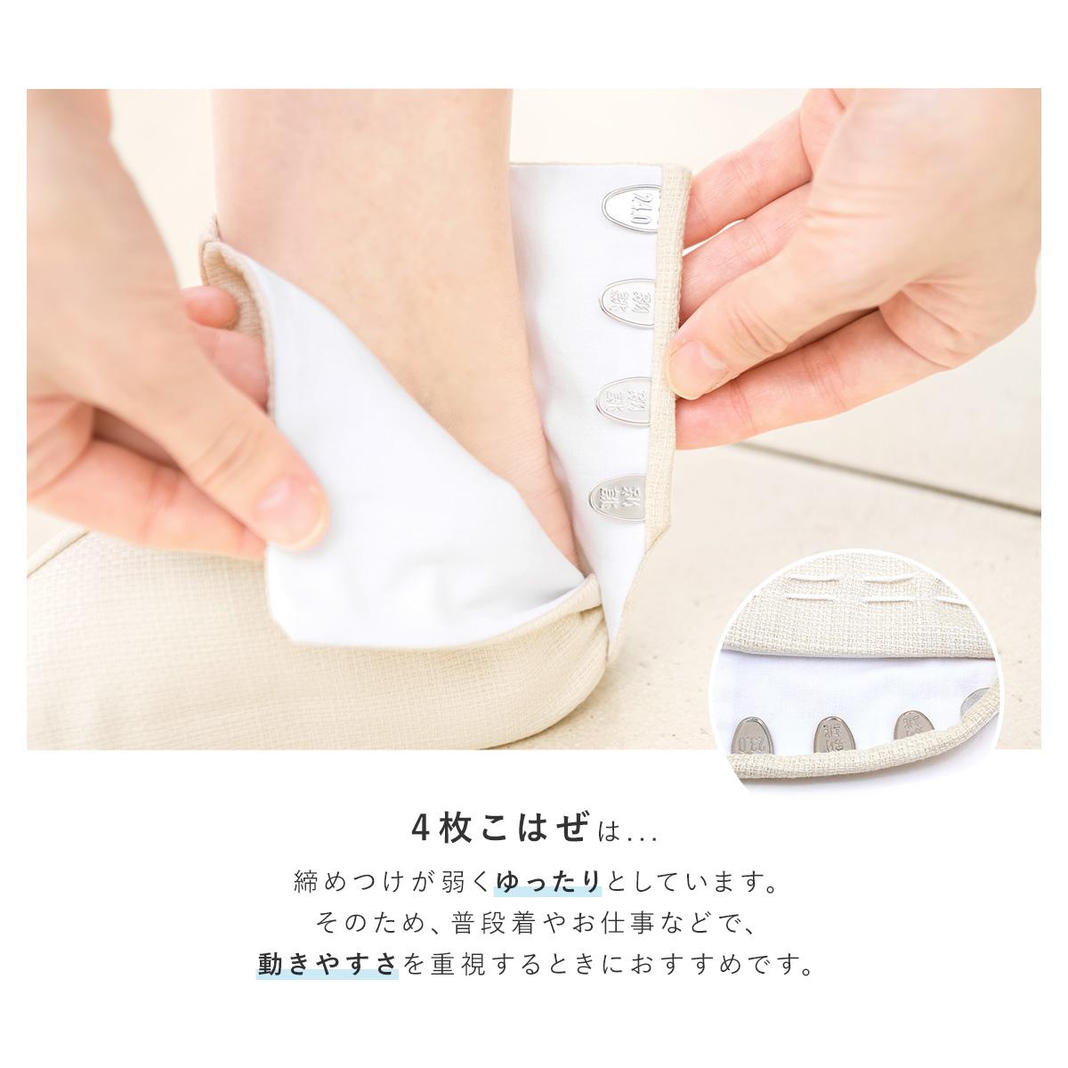 着物のおしゃれにおすすめな女性用足袋(たび)