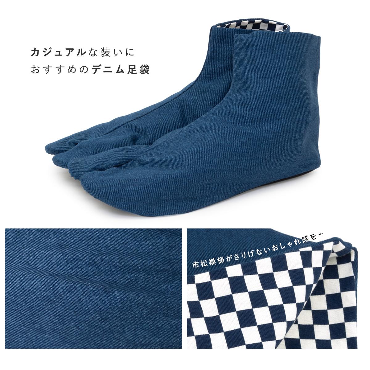 デニム生地の足袋