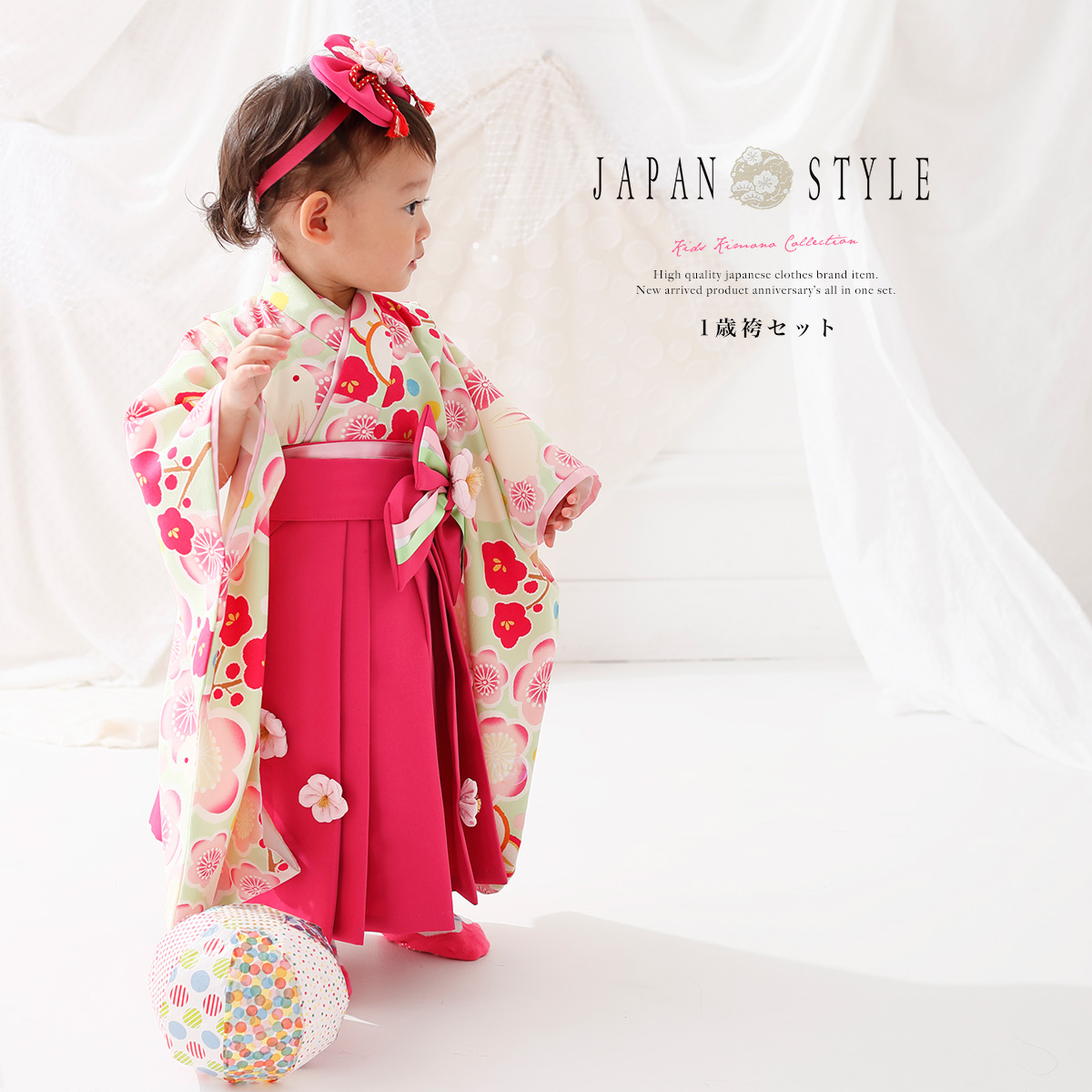 1歳の女の子用着物セット