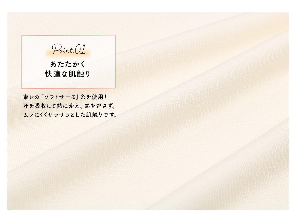 東レ「ソフトサーモ」糸使用の和装肌着