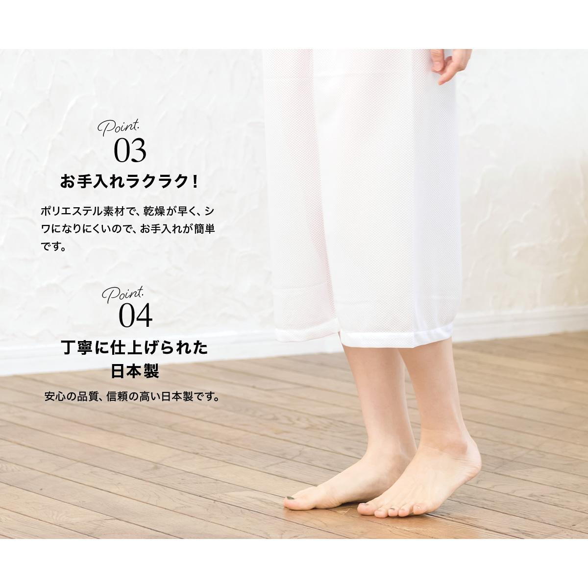 日本製の和装肌着