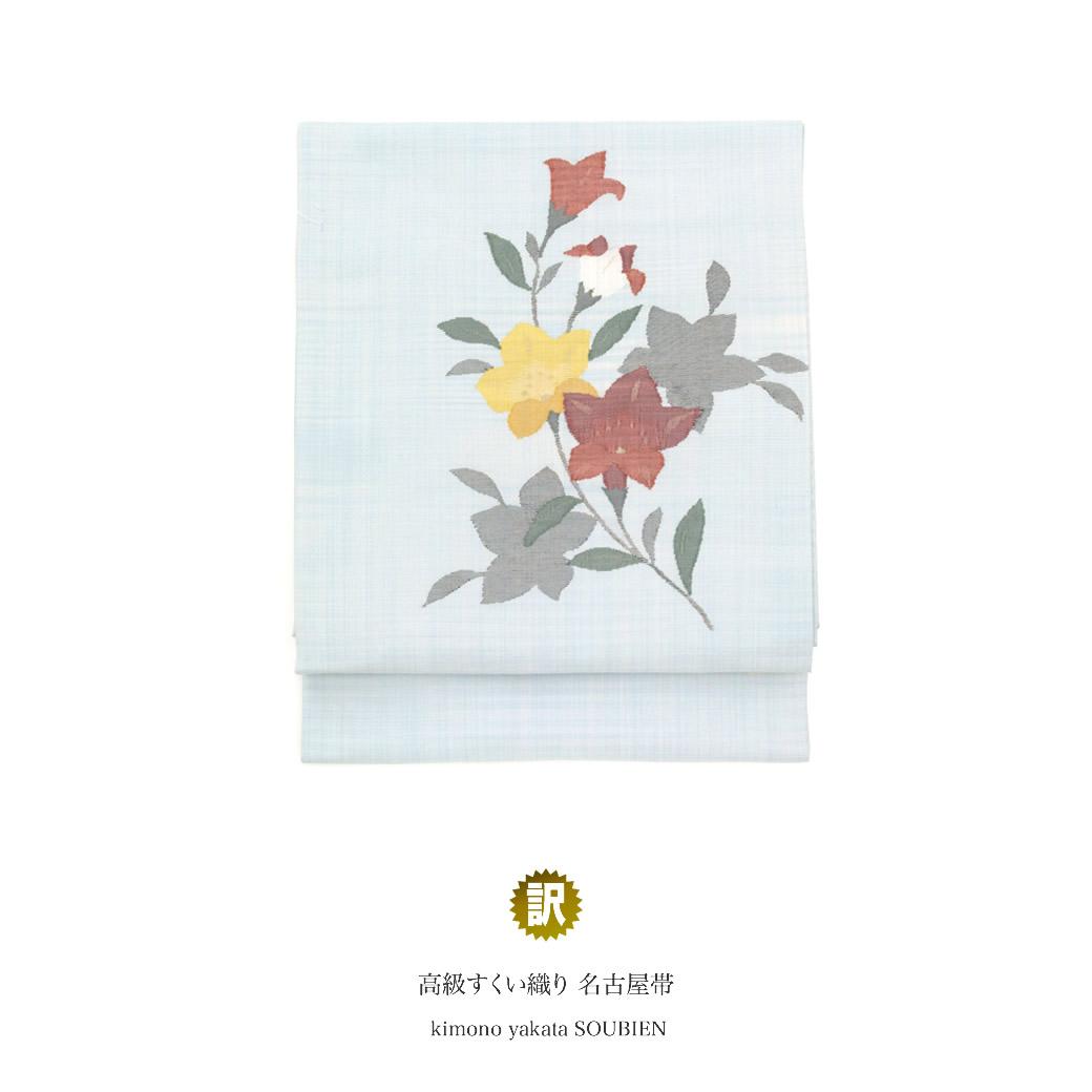 【訳あり】おび工房謹製の高級正絹九寸名古屋帯