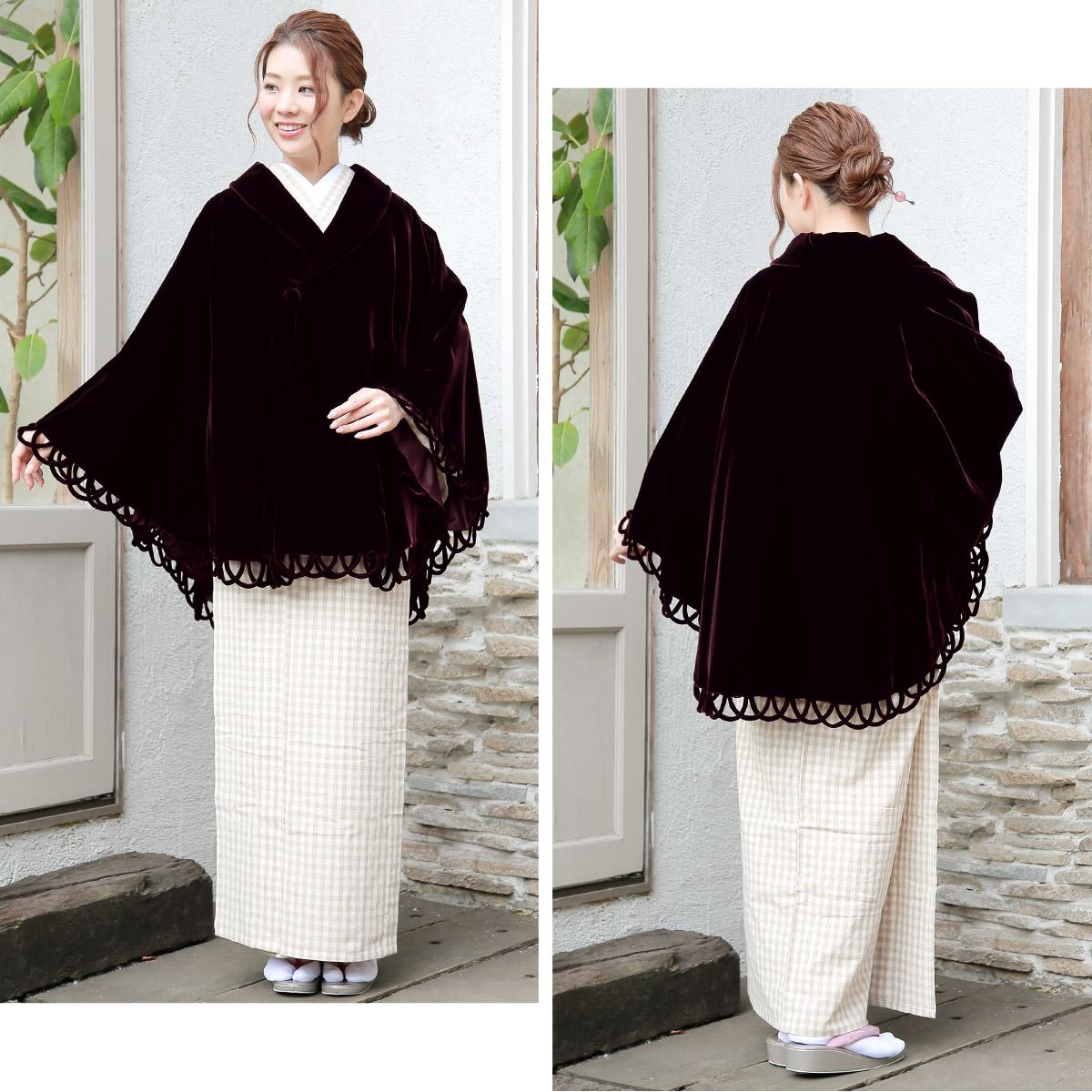 着物用の高級防寒ケープポンチョ