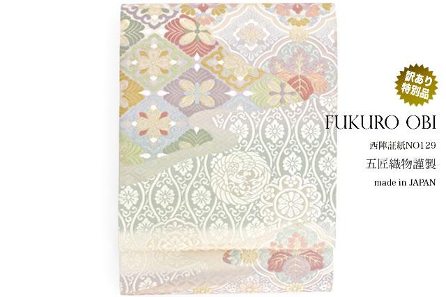 【訳あり】五匠織物謹製の袋帯
