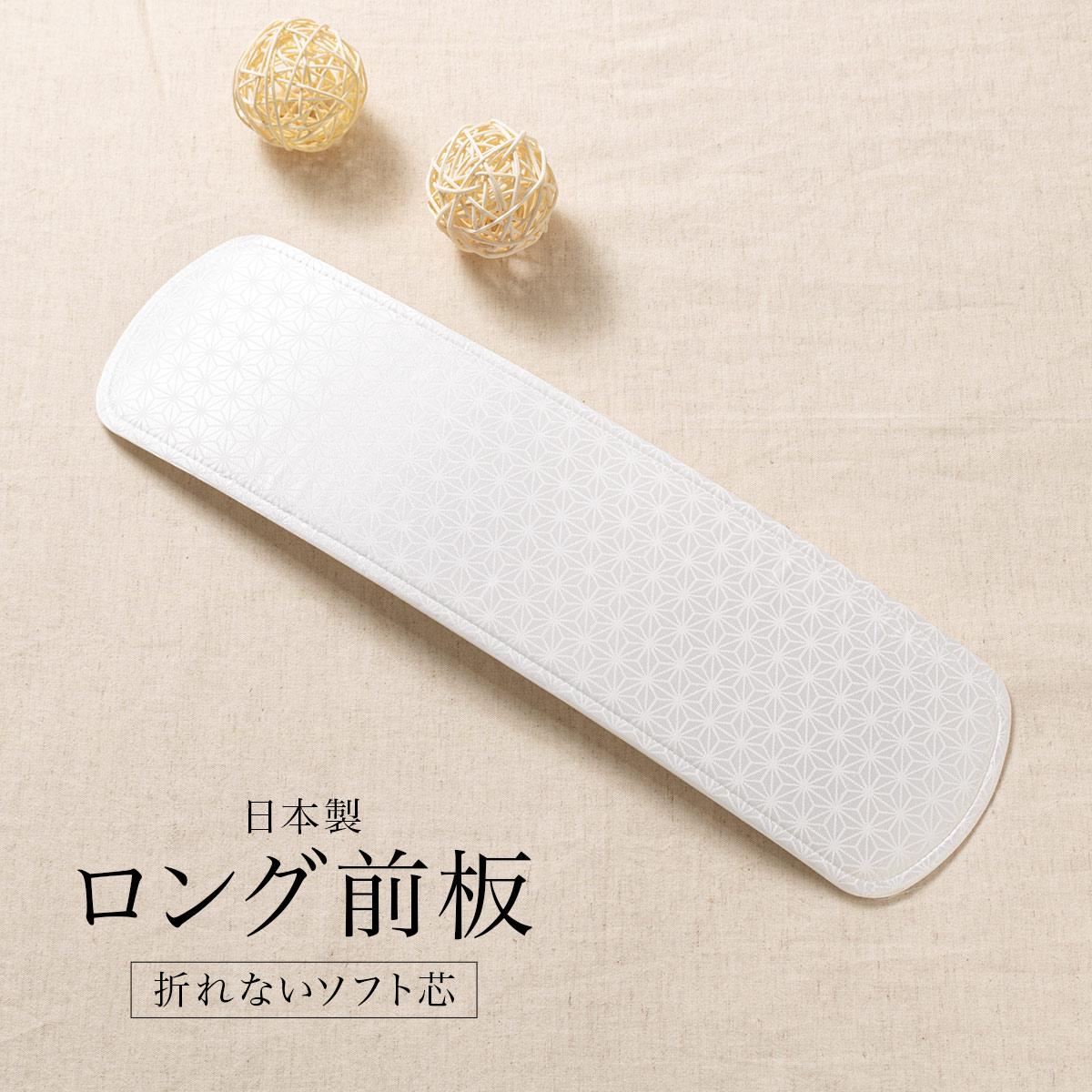 前板,ソフト芯,白,着付け小物,東京すがた,日本製a