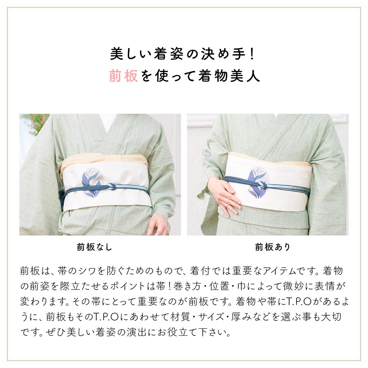 前板,ソフト芯,白,着付け小物,東京すがた,日本製b