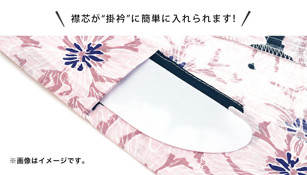 付属の衿芯(襟芯)