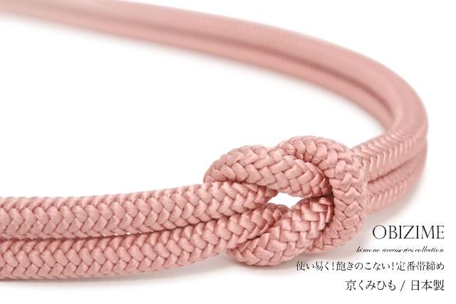 正絹素材のシンプルな帯締め