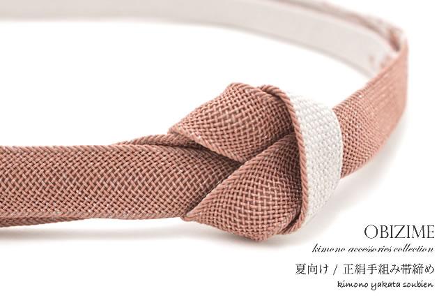 いろいろな着物に合わせやすい正絹手ぐみひもの帯締め