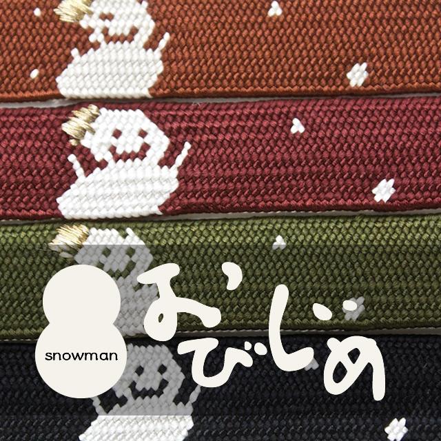 雪だるま,帯締め,帯〆,カジュアル帯締め,おびじめ,紬帯締め,小紋帯締めa