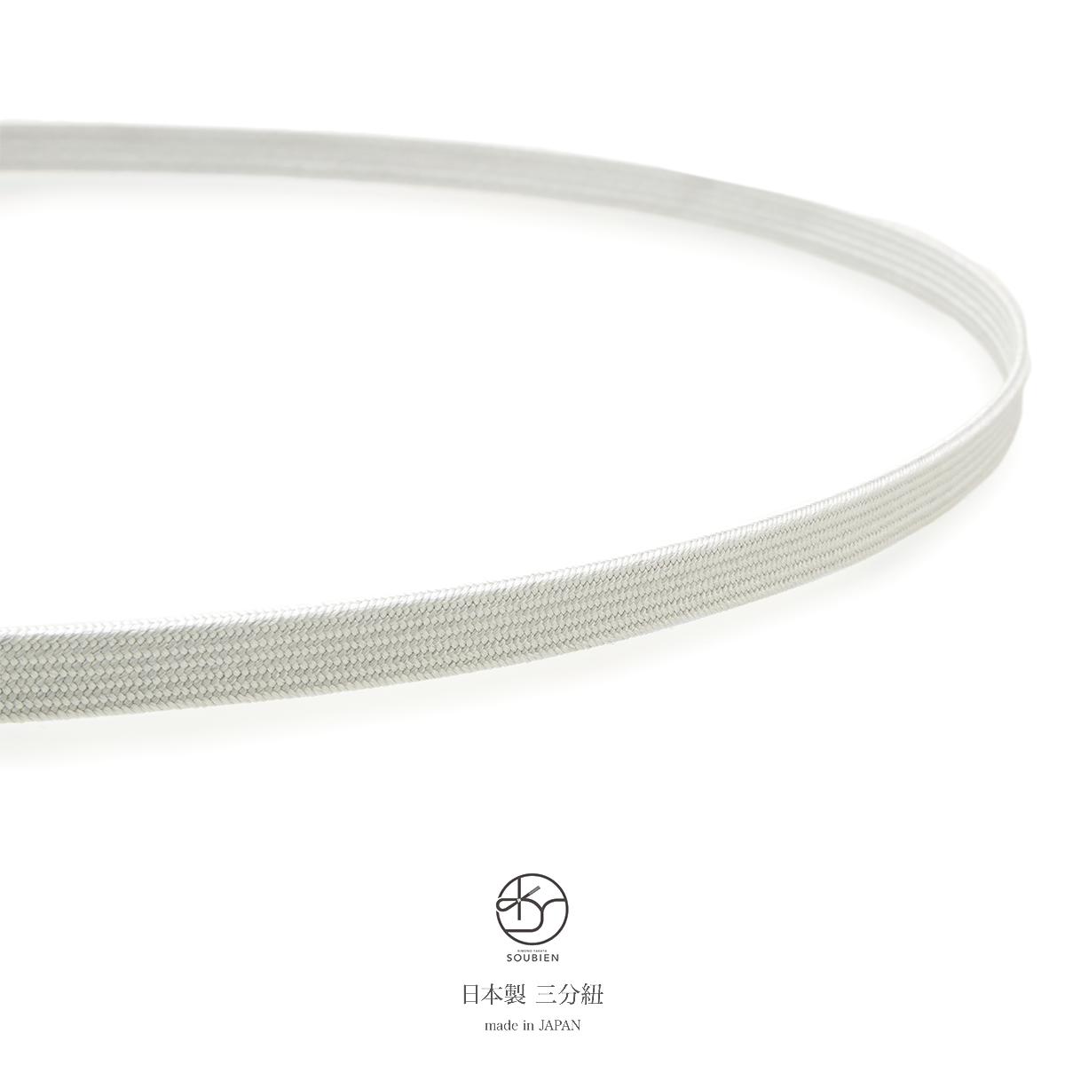 日本製・正絹の帯締め