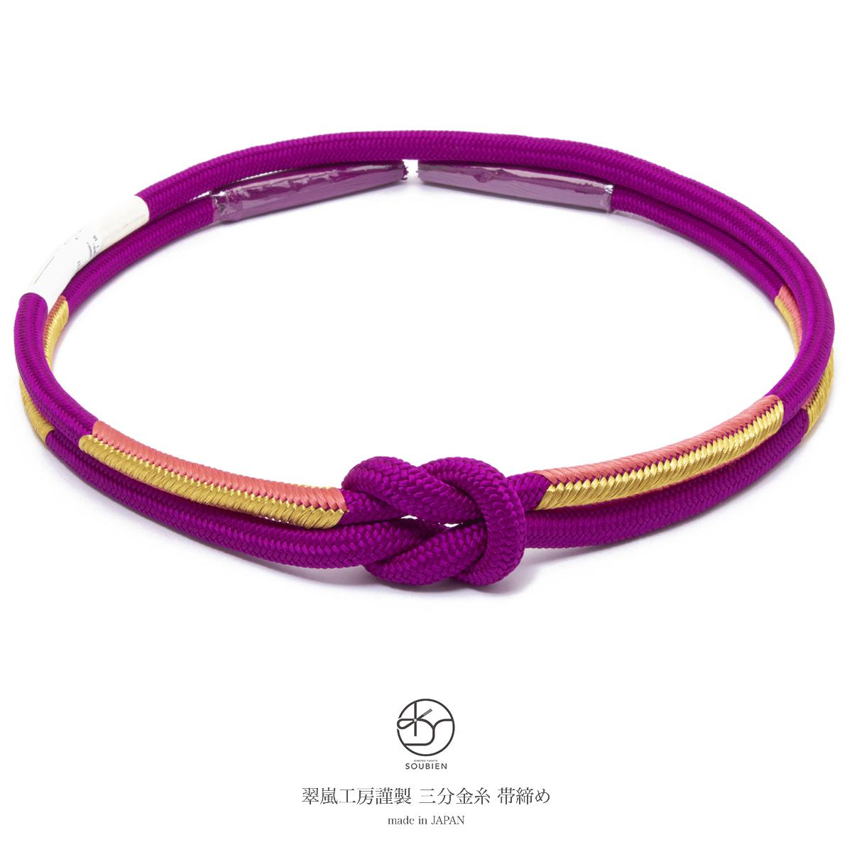 成人式の振袖に!伝統工芸の日本製・正絹の帯締め