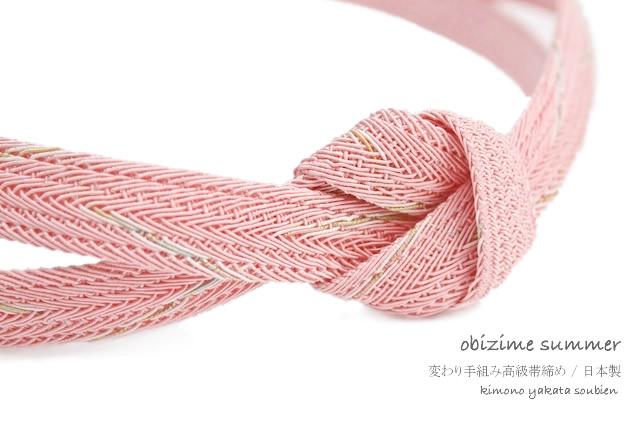 帯締め,夏,夏物,夏用,帯締,帯じめ,帯〆,日本製,和装小物a