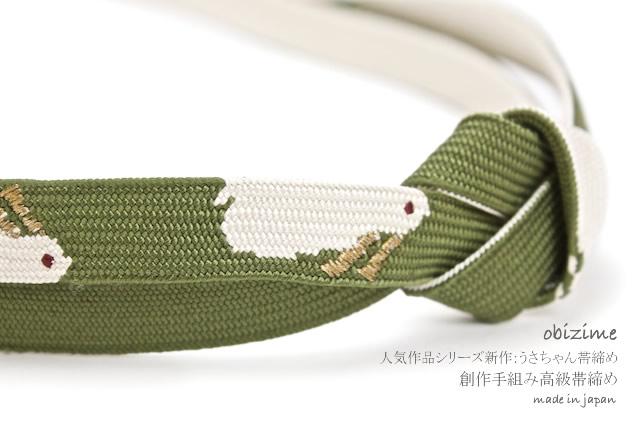帯締め,帯締,カジュアル帯締め,ウサギ,シルク,組紐a